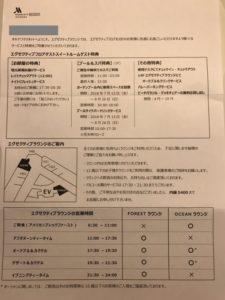 20180811_OkinawaMarriott_LoungeDescription2