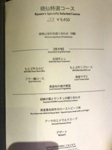 20180813_OkinawaMarriott_DinnerMenu1