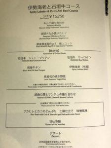20180813_OkinawaMarriott_DinnerMenu2