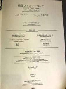 20180813_OkinawaMarriott_DinnerMenu3