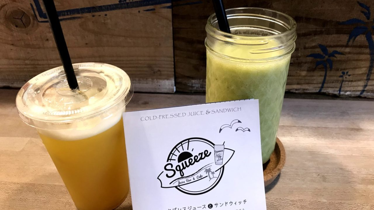 20180922_Squeeze_juice