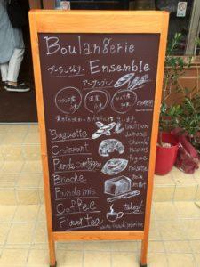 20180924_BoulangerieEnsemble_Entrance1