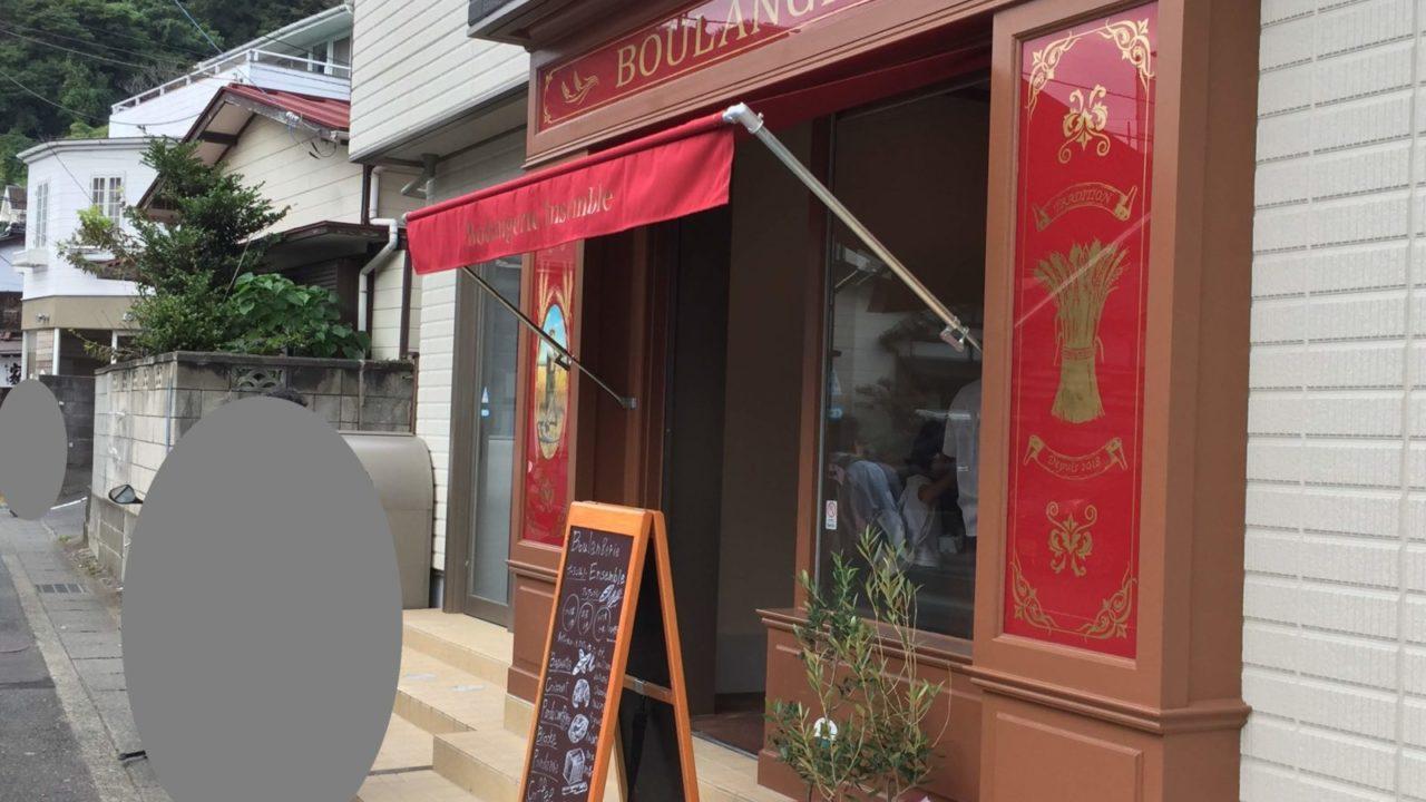 20180924_BoulangerieEnsemble_Entrance3